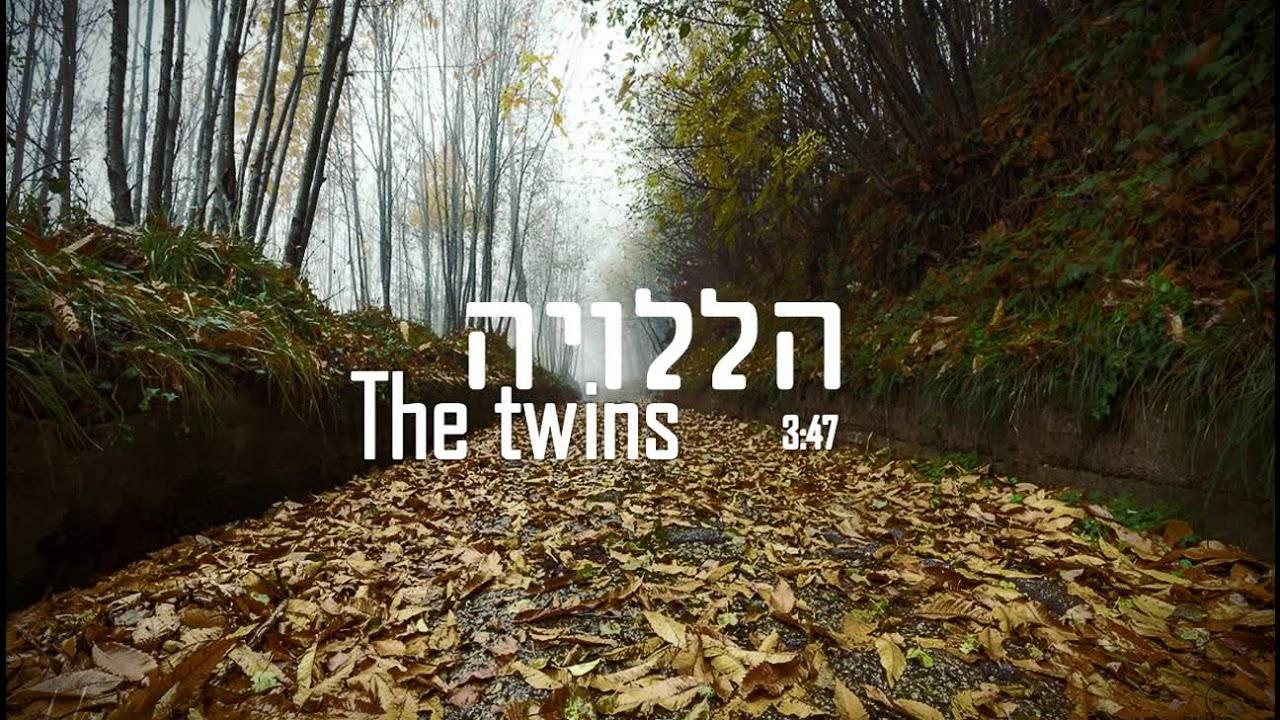 הללויה//the twins//Hallelujah