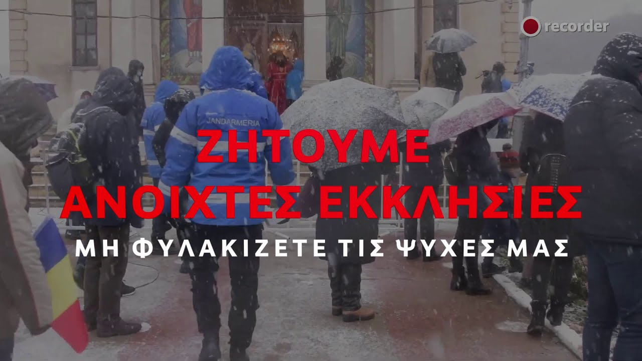 """Βίντεο Ορθόδοξων Σωματείων: """"Ζητούμε ανοιχτές εκκλησίες!"""""""