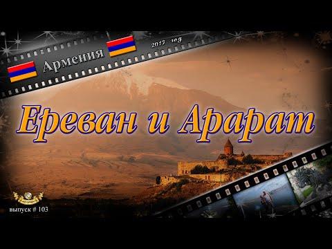 #103 Ереван и Арарат (Армения)