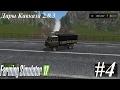 """Farming Simulator 17: """"Дары Кавказа 2.0.3""""- закупаем семена и удобрения. #4"""