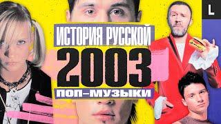 Шнуров, Дима Билан, Глюк'oZa, Агутин в армии, Smash!! | ИСТОРИЯ РУССКОЙ ПОП-МУЗЫКИ: 2003