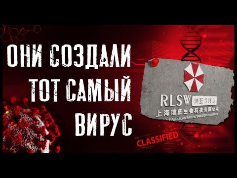История корпорации Umbrella (Resident Evil)