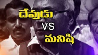 Kancha Ilaiah On the tales written by God is Good or Bad ? || 99 Today || 99tv