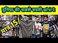 Shirts manufacturer | Wholesale shirts market in delhi | Cheapest shirt in gandhi nagar