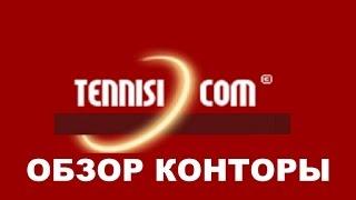 Обзор Букмекера Тенниси (tennisi)