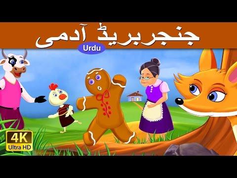 دی جنجیر بریڈ مین  - The Gingerbread Man - 4K UHD - Urdu Fairy Tales - اردو پریوں کی کہانیوں