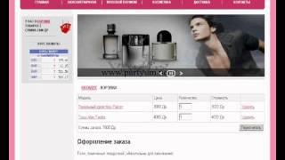 видео магазин парфюмерии онлайн