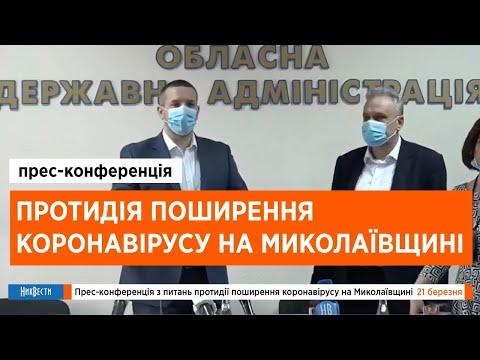 НикВести: Трансляция // Брифинг Стадника и Сенкевича по коронавирусу на Николаевщине
