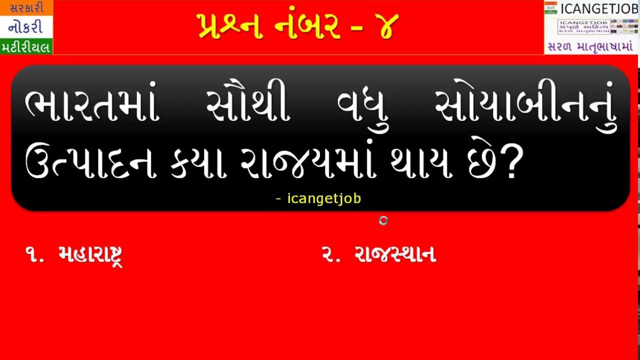 Gujarati Magazine Pdf
