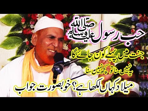Najam Shah, Jannat mein pehle kaun jayega? New Bayan About (Baara) 12 Rabi Ul Awwal - 2019