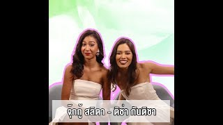 special-clip-เปิดใจคู่-39-ติช่า-กันติชา-จุ๊กกู้-สลิตา