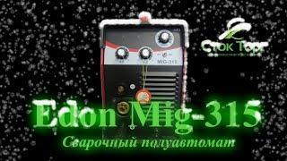 EDON M G 315.Тест в рабочих условиях сварочного полуавтомата ЭДОН МИГ 315купить
