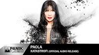 Πάολα - Καταστροφή - Official Audio Release