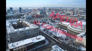 СНЯТЬ квартиру БЕЗ ПОСРЕДНИКОВ в Новосибирске