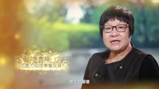 香港生產力促進局金禧祝福語 - 李秀琼 生產力局理事會成員