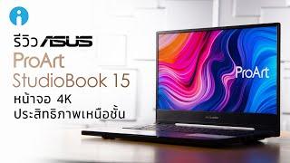 รีวิว ASUS ProArt StudioBook 15 หน้าจอ 4K ประสิทธิภาพเหนือชั้น เพื่อสาย Creator