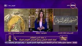 مساء dmc - د. سعد الدين الهلالي يعلق على فتوى الطلاق الشفوي وبيان الأزهر الشريف