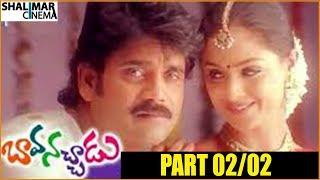 Download lagu Bava Nachadu Telugu Movie Part 02 02 Nagarjuna Akkineni simran Reema Sen Shalimarcinema MP3
