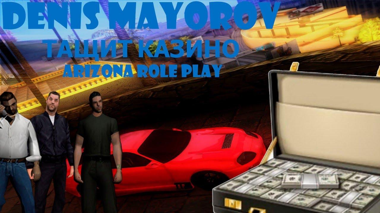arizona rp играем в казино