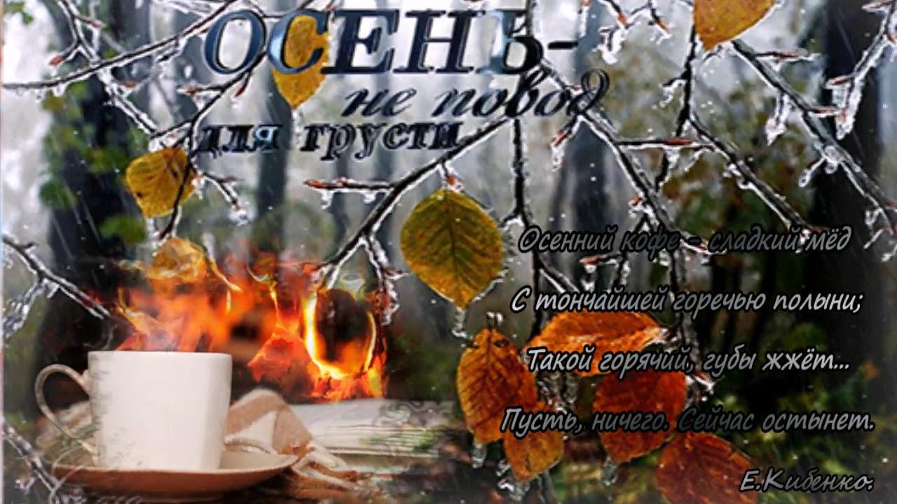 Открытки осень не повод для грусти, надписью сатана