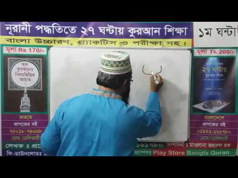 Learn Quran in Bangla in 27 Hours (1st Class)