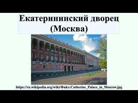 Екатерининский дворец (Москва)