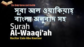 Surah al waqi'ha with english & bangla translation 056 zain abu kautsar.