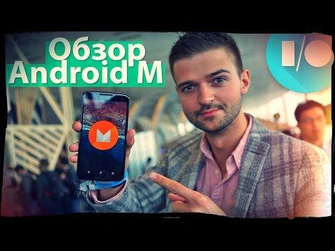 Подробный обзор Android M: Умный Google Now