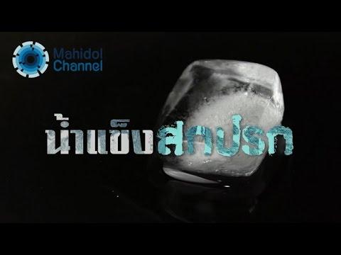 คลิป MU น้ำแข็งสกปรก [by Mahidol]