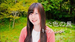 SAGA SHORT FILM 短編映画 「心色の風」キャストインタビュー 小城が舞...