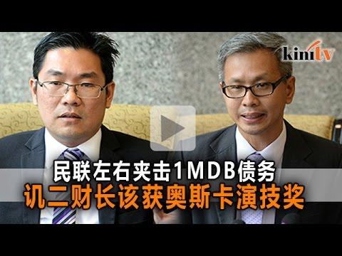 民联追击1MDB债务   不满财政部左避右闪
