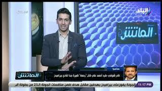 الماتش - نادر شوقي : «طرد أحمد علي ظلم .. وحرم الجونة من الفوز على بيراميدز بخماسية»