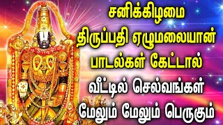 LORD BALAJI SONGS FOR WEALTH & PROSPERITY | Venkateswara Bhakthi Padalgal | Perumal Devotional Songs