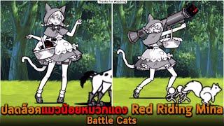 ปลดล็อคแมวน้อยหมวกแดง Red Riding Mina Battle Cats