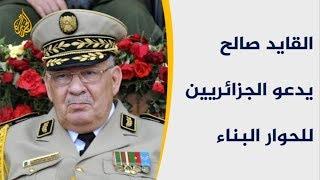 🇩🇿القايد صالح يدعو الجزائريين للحوار البناء