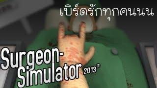 ผ่าตัดทั่วไทย \(-__-\) (Surgeon Simulator 2013)