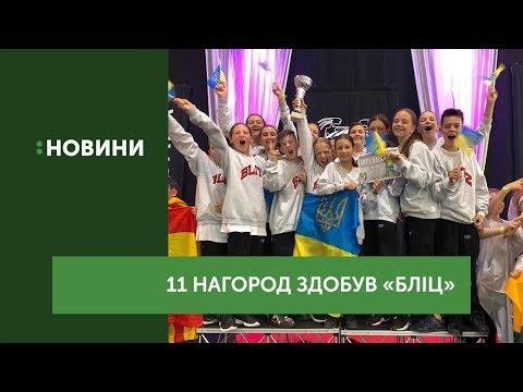 """Студія """"Бліц"""" здобула дев'ять золотих та дві бронзові нагороди на чергових змаганнях"""