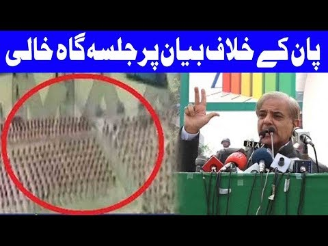 Shehbaz Sharif Addresses To Empty Chairs In Karachi - Elections 2018 - Dunya News