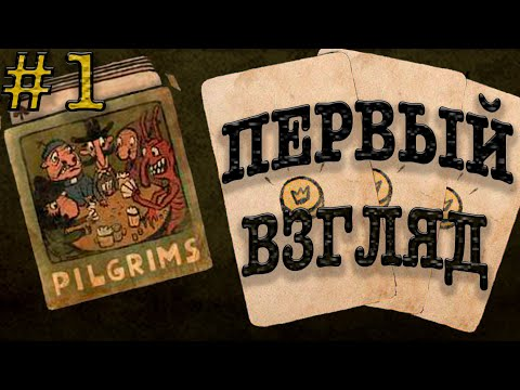 Прохождение Pilgrims (Пилигримы) #1 ● ПЕРВЫЙ ВЗГЛЯД