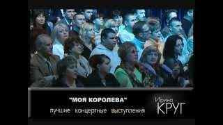Смотреть клип Ирина Круг - Моя Королева