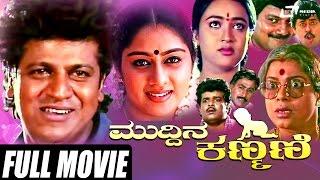 Muddina Kanmani – ಮುದ್ದಿನ ಕಣ್ಮಣಿ| Kannada Full HD Movie | FEAT. Shivarajkumar, Saikumar