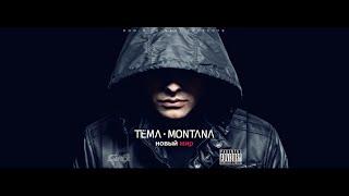 "Tëma Montana (Ginex) - 100 Bars ""новый мир"""