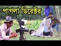 Tarsera Pagla Director   তারছেড়া পাগলা ডিরেক্টর । Bangla New Comedy Video । Rasel Babu  Funny Video