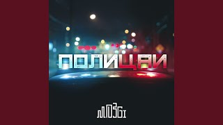 Download Полицаи Mp3 and Videos