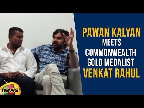 Pawan Kalyan Meets Commonwealth Gold Medalist Venkat Rahul Ragala | Mango News