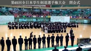 第65回全日本学生剣道東西対抗試合