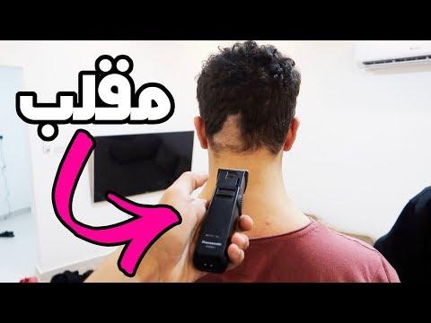 حلقت محمد صفر وهوا نايم ( ضربني ) 😭!!