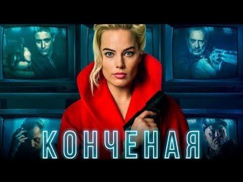 Конченая / Terminal /2018 /Фильм HD