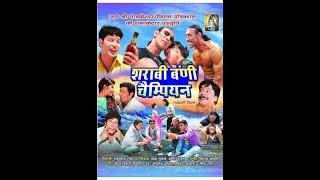 Latest Garhwali film:- sharabi bani champion  Part -2