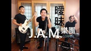 薛之謙《曖昧》雷御廷Martyn X J.A.M 樂團 cover